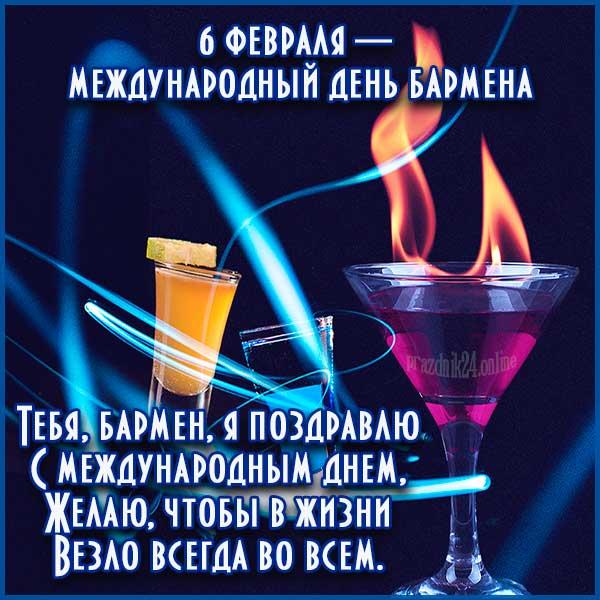 С днем бармена картинка 5