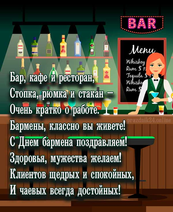 С днем бармена картинка 8