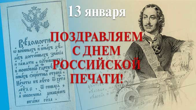 с Днем Российской печати