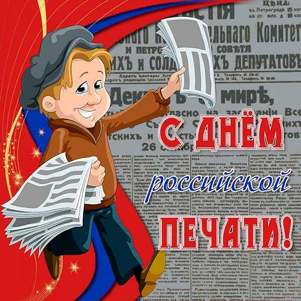 с Днем Российской печати картинка 3