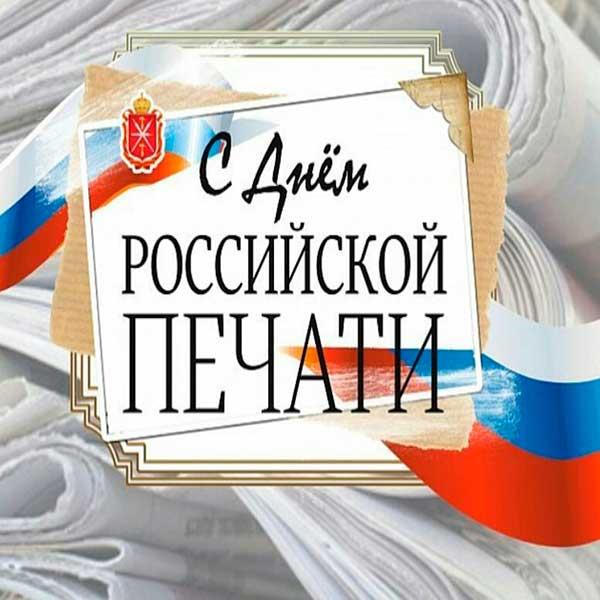 с Днем Российской печати картинка 2