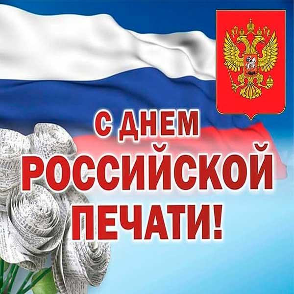 с Днем Российской печати картинка 7