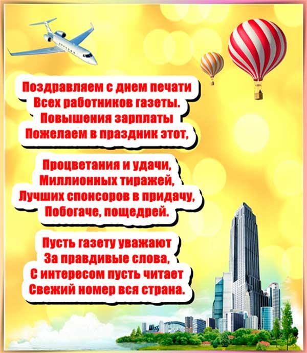 с Днем Российской печати картинка 6