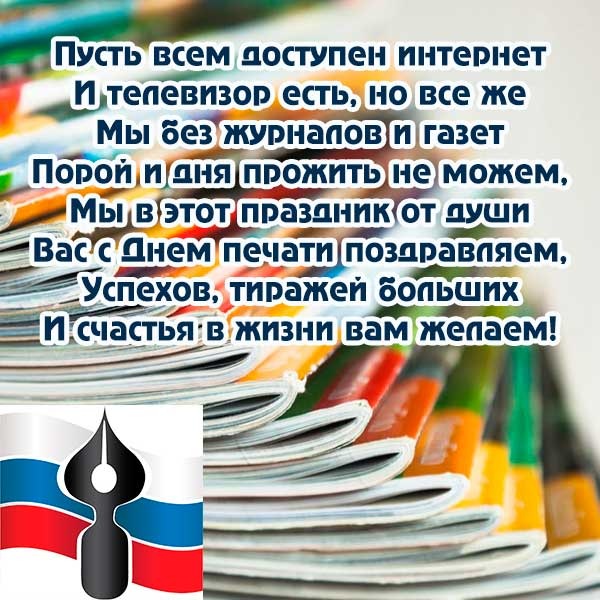 с Днем Российской печати картинка 5