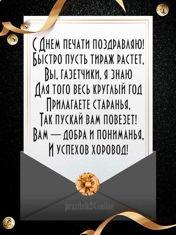с Днем Российской печати картинка 1