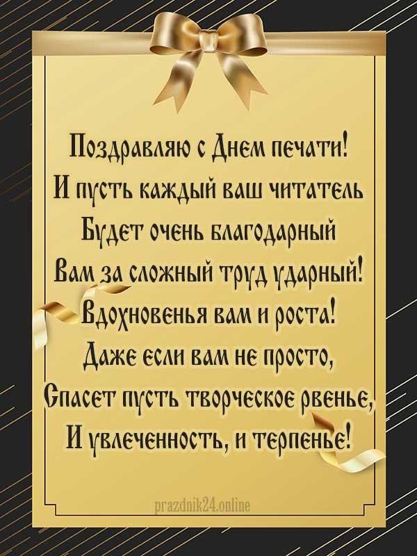 с Днем Российской печати картинка 9