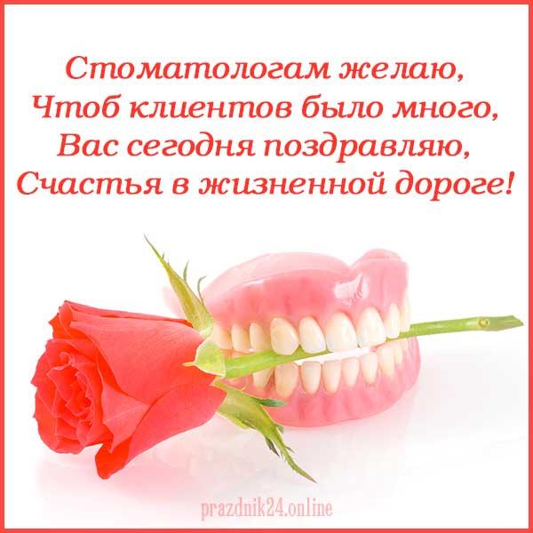 поздравления с днем стоматолога картинка 10