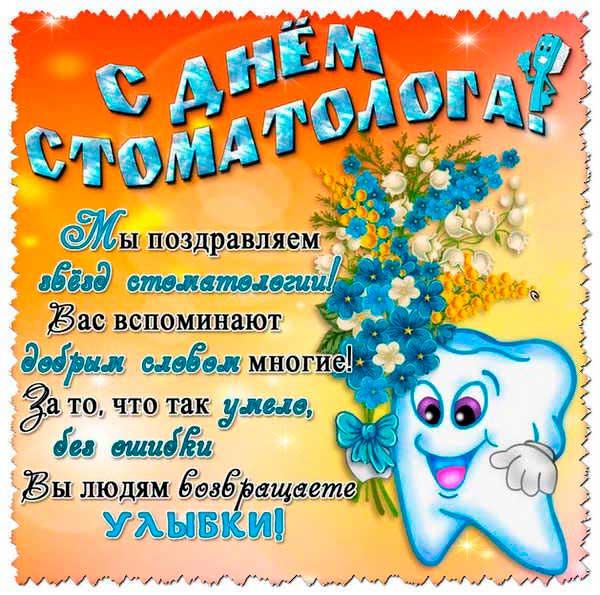 поздравления с днем стоматолога картинка 2