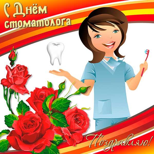 поздравления с днем стоматолога картинка 3