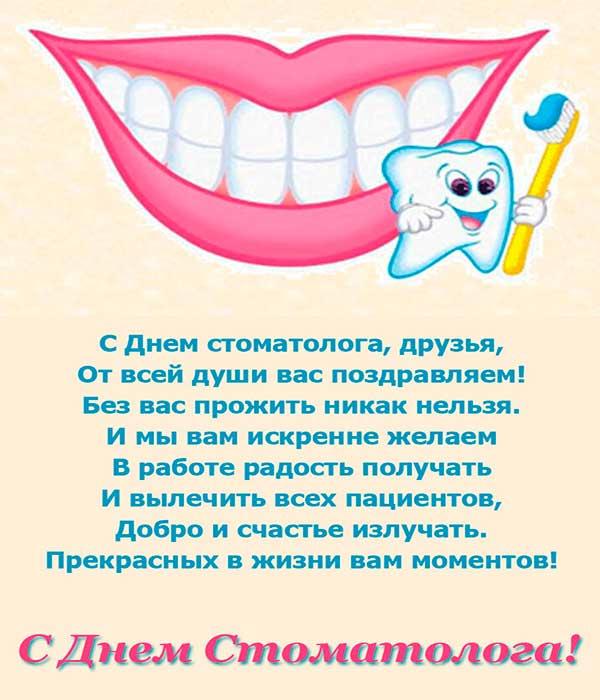 поздравления с днем стоматолога картинка 4