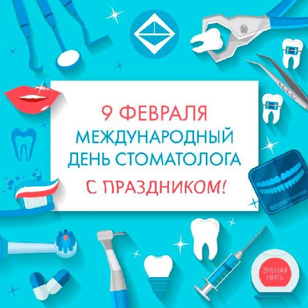 поздравления с днем стоматолога картинка 5