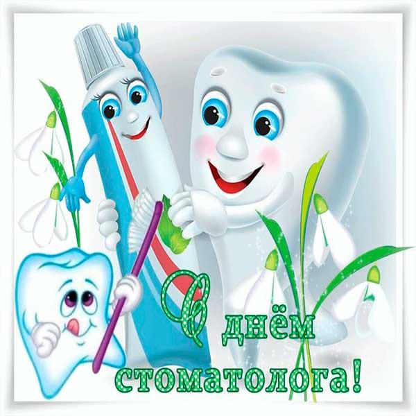 поздравления с днем стоматолога картинка 7