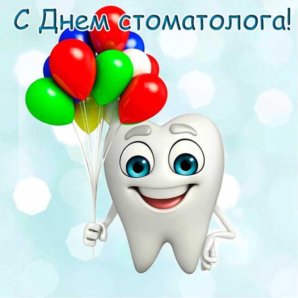 поздравления с днем стоматолога картинка 8