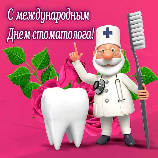 поздравления с днем стоматолога картинка 9