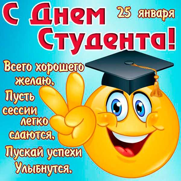 Поздравления с Днем студента рис. 1