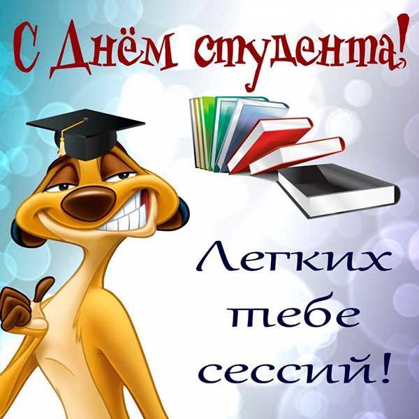 Поздравления с Днем студента рис. 5