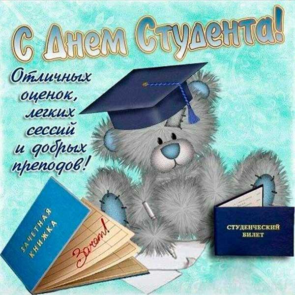 Поздравления с Днем студента рис. 6