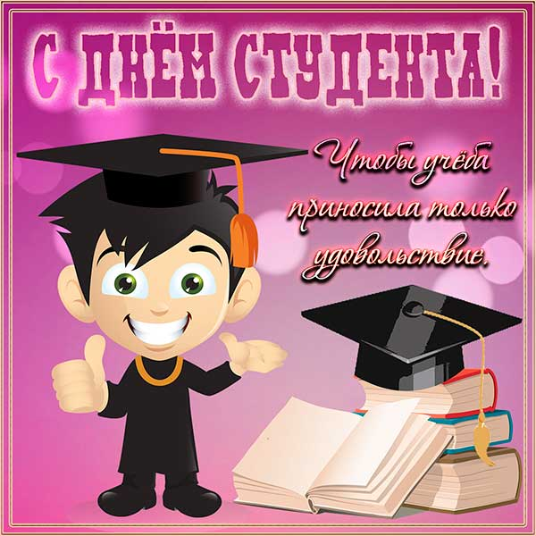 Поздравления с Днем студента рис. 7