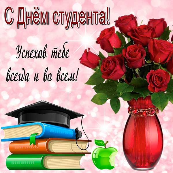 Поздравления с Днем студента рис. 8