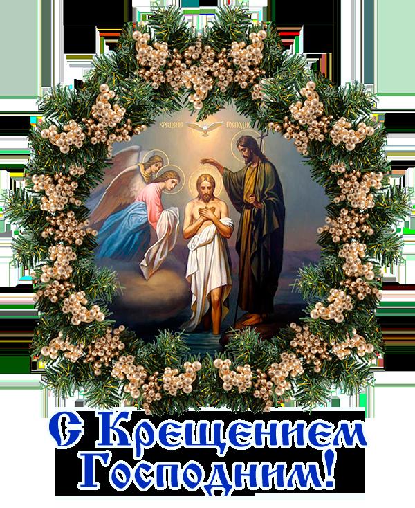 Поздравления с Крещением Господним рис. 1 пнг