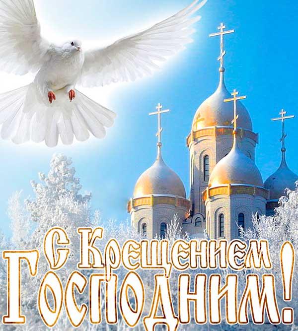 Поздравления с Крещением Господним рис. 2
