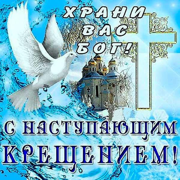 Поздравления с Крещением Господним рис. 3