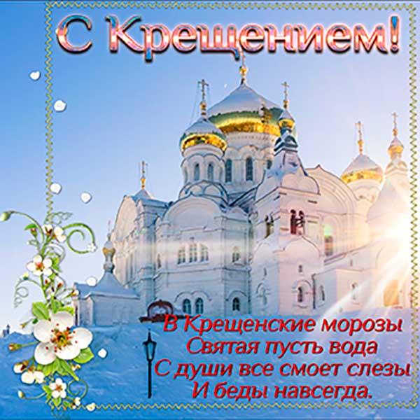 Поздравления с Крещением Господним рис. 5