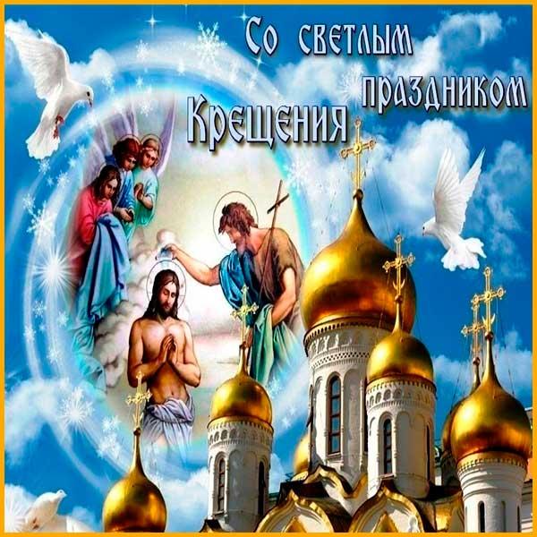 Поздравления с Крещением Господним рис. 6
