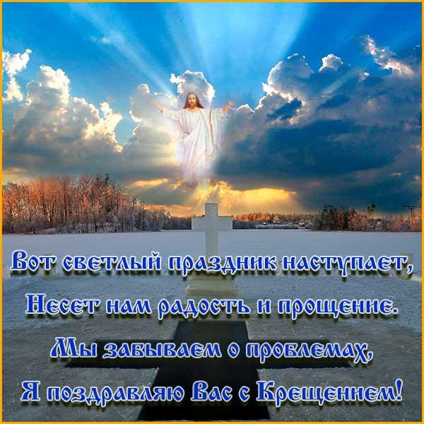 Поздравления с Крещением Господним рис. 8