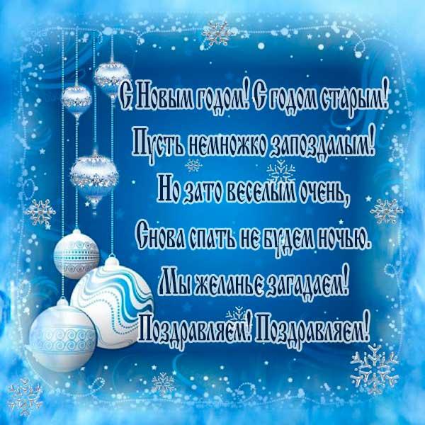 Поздравление со старым Новым годом 6