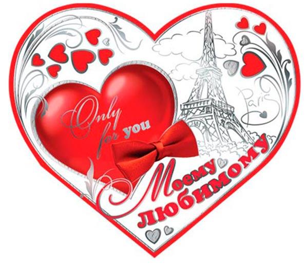валентинка любимому мужчине 1