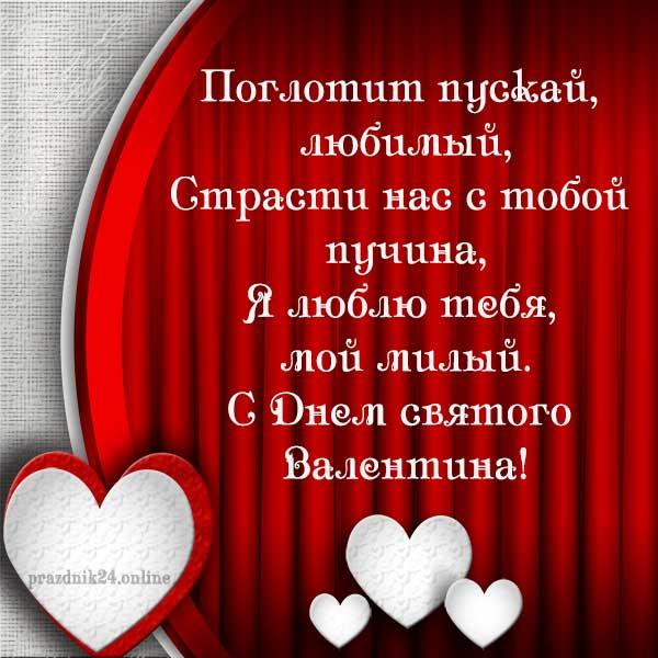 валентинка любимому мужчине 13