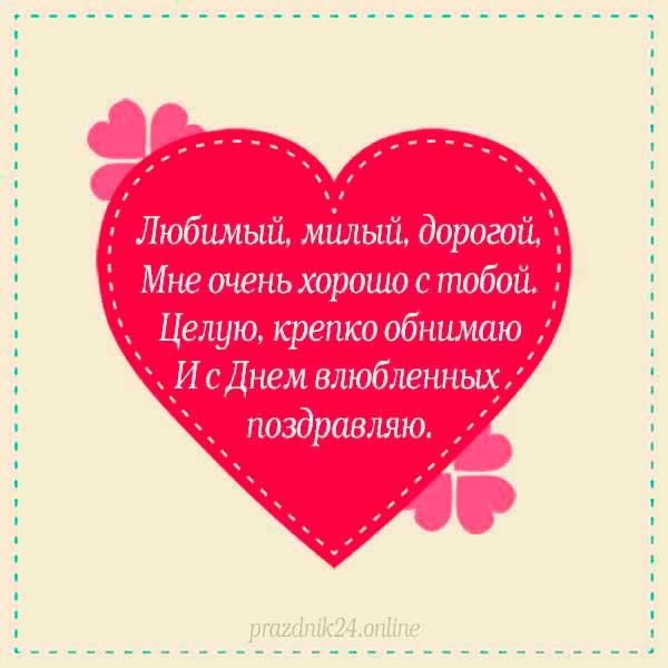 валентинка любимому мужчине 2