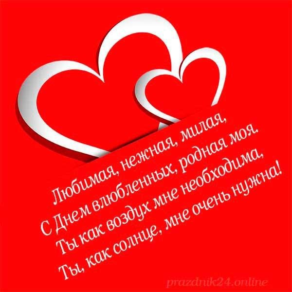 валентинка любимому мужчине 3