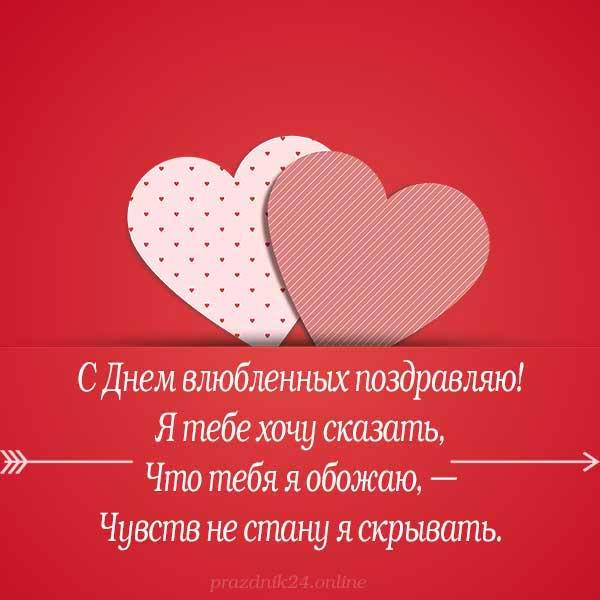 валентинка любимому мужчине 5