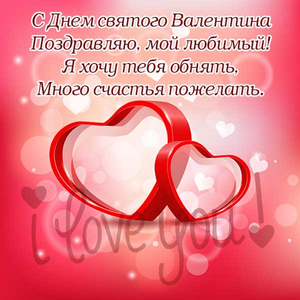 валентинка любимому мужчине 8