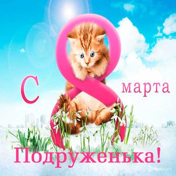 Поздравления с 8 марта подруге 8