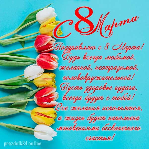 поздравления с 8 марта в прозе 2
