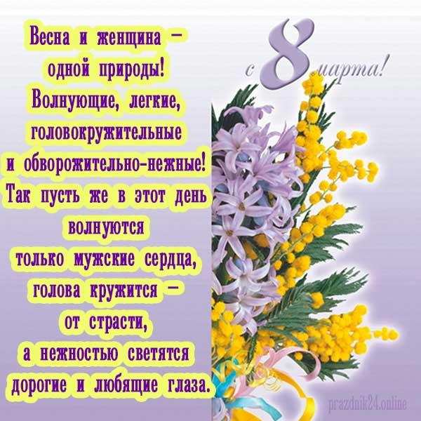 поздравления с 8 марта в прозе 3