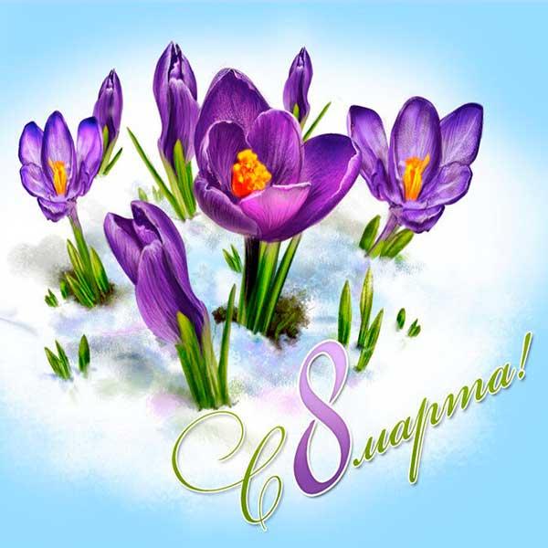 поздравления с 8 марта в прозе 7