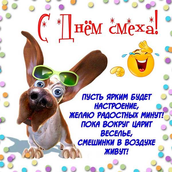 Прикольные поздравления с 1 апреля картинка 13