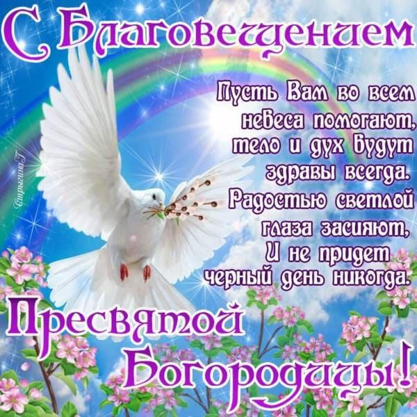 картинка с благовещением 7
