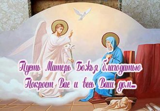 Поздравления с Благовещением в стихах