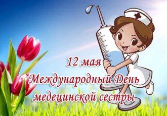 Поздравления с Днем медсестры