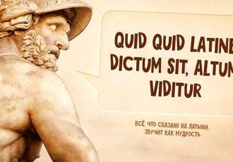 фразы и цитаты на латыни