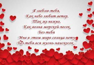 Признания в любви девушке в стихах