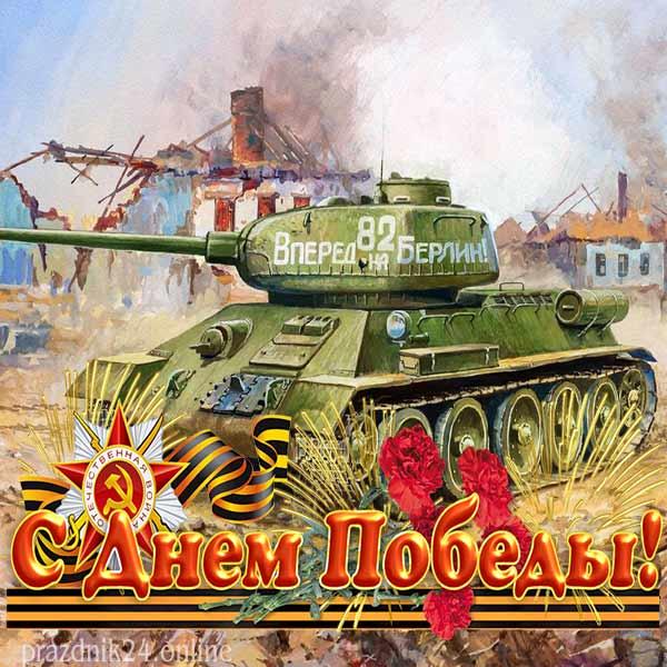 16. открытка с днем победы