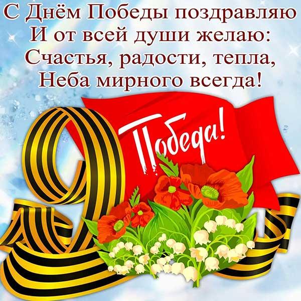 17. открытка с днем победы