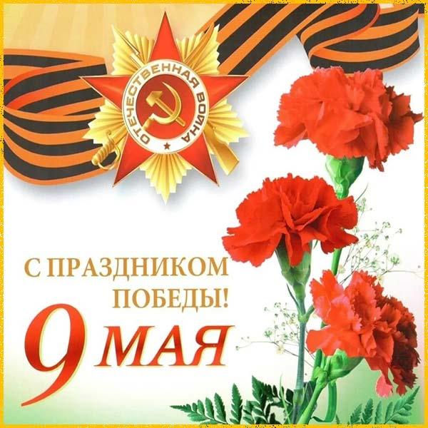 21. с праздником победы