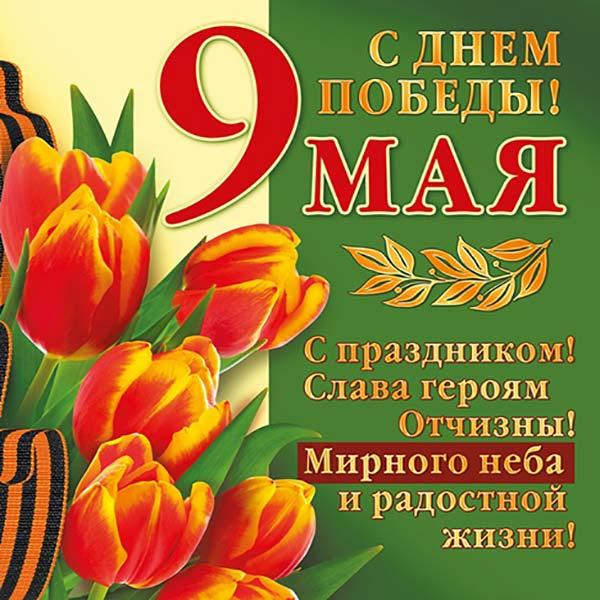23. открытка с 9 мая
